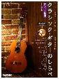 クラシック・ギターのしらべ アンコール編 CD、DVD付 これだけは弾きたい!憧れのソロ・ギター名曲20