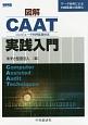 図解・CAAT-コンピュータ利用監査技法-実践入門 データ活用による内部監査の高度化