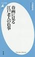 春画に見る江戸老人の色事