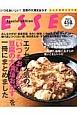 ESSE Special edition エッセで人気の「いつもおいしい!豆腐の大満足おかず」を一冊にまとめました