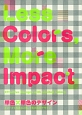 単色×単色のデザイン インパクトのある2色、3色の広告デザイン