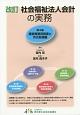 社会福祉法人会計の実務<改訂> 運営費運用指導と月次処理編 (3)