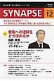 SYNAPSE 2014.12 特集:教職への理解をどう深めるか 教員を育て磨く専門誌