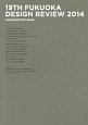 19TH FUKUOKA DESIGN REVIEW 2014 DOCUMENTARY BOOK
