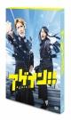 アゲイン!! DVD BOX SET