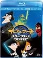 フィニアスとファーブ/スター・ウォーズ大作戦 ブルーレイ+DVDセット