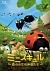 ミニスキュル〜森の小さな仲間たち〜[PCXP-50290][Blu-ray/ブルーレイ] 製品画像