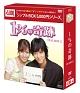 1%の奇跡 DVD-BOX2 <シンプルBOX>
