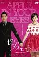 僕らのメヌエット<台湾オリジナル放送版> DVD-BOX1