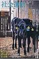 社会運動 2015.1 特集:共同農場が発する農業力の衝撃 (416)