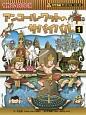 アンコール・ワットのサバイバル 科学漫画サバイバルシリーズ(1)