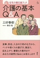 介護の基本Q&A 在宅介護応援ブック