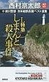 十津川警部 日本縦断長篇ベスト選集 高知 L特急しまんと殺人事件 (43)