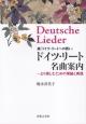 続・「ドイツ・リートへの誘い」 ドイツ・リート名曲案内 より楽しむための理論と実践
