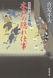 木戸の隠れ仕事 大江戸番太郎事件帳30