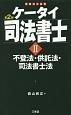 ケータイ司法書士 不登法・供託法・司法書士法<第2版> (2)