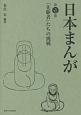 日本まんが 「先駆者」たちの挑戦(1)