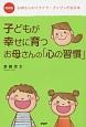 子どもが幸せに育つお母さんの「心の習慣」<新装版> お母さんのイライラ・プンプンが治る本