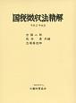 国税徴収法精解<改訂> 平成27年