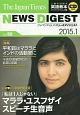 The Japan Times ニュースダイジェスト 2015.1 特集:平和賞はマララとインドの活動家に 上級を目指す英語教本(52)