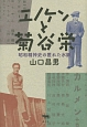 エノケンと菊谷栄 昭和精神史の匿れた水脈