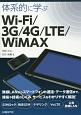 体系的に学ぶWi‐Fi/3G/4G/LTE/WiMAX