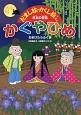 かぐやひめ だまし絵・かくし絵で楽しむ日本の昔話