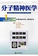 分子精神医学 15-1 2015.1 特集:計算神経科学と精神医学