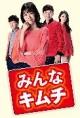 みんなキムチ DVD-BOX1