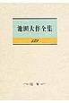池田大作全集 随筆 (139)