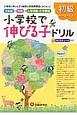 小学校で伸びる子ドリル 全知能+知識→入学準備・小学受験 初級(めやす2〜4才)