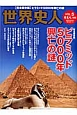 歴史人別冊 世界史人 ピラミッド5000年興亡の謎<完全保存版>(5)