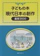 子どもの本 現代日本の創作 最新3000