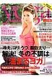 yoga JOURNAL<日本版> 冷え、コリ、うつ、脂肪太り…解決!冬の不調は「温まるヨガ」 (39)
