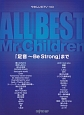 ALL BEST Mr.Children 「足音~Be Strong」まで