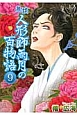鬼談 人形師雨月の百物語 (9)