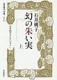 幻の朱い実(上) 石井桃子コレクション1