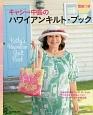 キャシー中島のハワイアンキルト・ブック 作品40点掲載 バッグ、ポーチetc. 作り方がよ