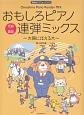 おもしろピアノ連弾ミックス~太陽にほえる犬~ 名曲×童謡 発表会でパフォーマンス!