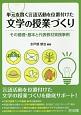 単元を貫く言語活動を位置付けた 文学の授業づくり その基礎・基本と代表教材実践事例