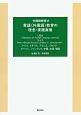 外国語教育 言語(外国語)教育の理念・実践案集 (6)