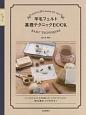 羊毛フェルト基礎テクニックBOOK<新装版> ニードルフェルトと水を使ったハンドメイドフェルト両