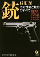 銃 その性能と魅力のすべて 自動拳銃・リボルバー・ライフル銃・ショットガン・マ