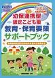 幼保連携型認定こども園 教育・保育要領サポートブック 教育課程を含む全体的な計画から実践まで