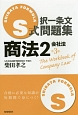 S式択一条文問題集 商法2 会社法<第3版>