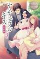 ナチュラルキス 新婚編 Sahoko&Keishi(4)