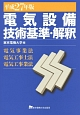 電気設備 技術基準・解釈 平成27年 電気事業法・電気工事士法・電気工事業法