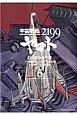 宇宙戦艦ヤマト2199 (6)