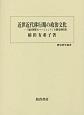 近世近代移行期の政治文化 「徳川将軍のページェント」の歴史的位置