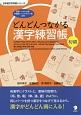 どんどんつながる漢字練習帳 初級 英語・ベトナム語・中国語・インドネシア語訳付